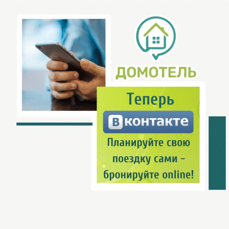 ДомОтель теперь ВКонтакте!